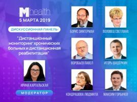 На M-Health Congress пройдет панельная дискуссия о дистанционном мониторинге пациентов