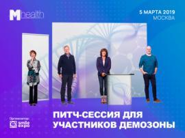 На M-Health Congress пройдет питч-сессия для участников демозоны