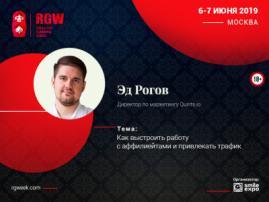 На RGW 2019 выступит директор по маркетингу Quints.io Эд Рогов