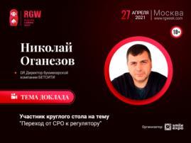 На RGW 2021 высокопоставленный представитель Betcity Николай Оганезов примет участие в обсуждении тонкостей перехода от СРО к единому регулятору