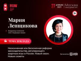 На Russian Gaming Week 2021 юрисконсультант Мария Лепщикова представит обзор нововведений в игорном законодательстве