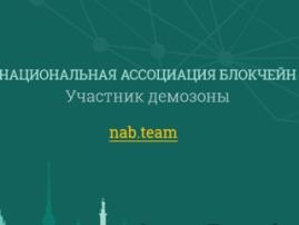 Национальная Ассоциация Блокчейн – участник демозоны Blockchain & Bitcoin Conference St. Petersburg