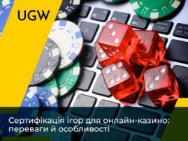 Навіщо сертифікувати ігри для онлайн-казино? Основні переваги