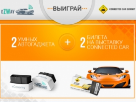 Не пропусти! Конкурс от Connected Car Summit и eZWay стартует завтра!