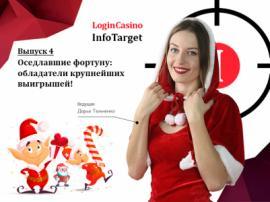 Не пропустите новогодний выпуск InfoTarget!