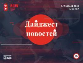 Новая гослотерея в России и борьба с договорными матчами в Грузии: дайджест новостей из игорной сферы