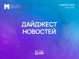 Новая версия FHIR и голосовой помощник для пожилых людей: о главных новостях цифровой медицины