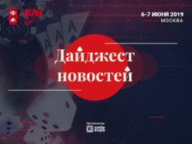 Новое казино на курорте «Роза Хутор» и закрытие PokerStars.es в России: дайджест последних новостей