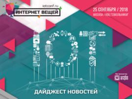 Новости Интернета вещей в России и в мире