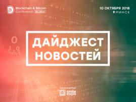 Новости из мира блокчейна: «ICO-визы» и новый чип для майнинга