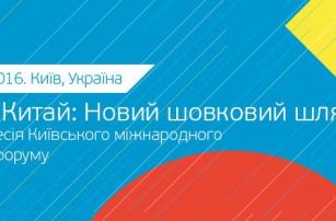 Інвестиційна сесія «Україна – Китай: Новий шовковий шлях»