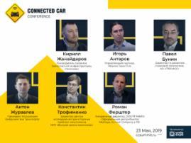 О чем расскажут представители АО «ГЛОНАСС», Moscow Tesla Club, «Сколково» и других топ-компаний? Больше о спикерах Connected Car Conference