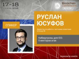 О киберугрозах для ICO расскажет эксперт GROUP-IB Руслан Юсуфов