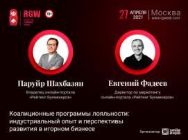 О коалиционных программах лояльности на конференции RGW 2021 расскажут представители онлайн-портала «Рейтинг Букмекеров» Паруйр Шахбазян и Евгений Фадеев