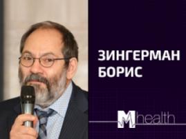 О перспективах удаленного мониторинга здоровья посредством гаджетов и без них расскажет спикер M-Health Congress 2017 Борис Зингерман