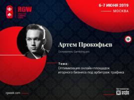 О привлечении трафика в казино: доклад владельца Gambling.pro Артема Прокофьева