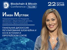 О регулировании блокчейна в Эстонии и мире: участник панельной дискуссии – предприниматель из Иордании Иман Мутлак
