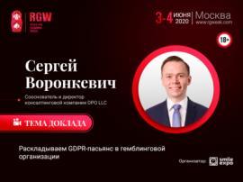 Об использовании правил GDPR в гемблинг-индустрии: доклад директора DPO LLC Сергея Воронкевича