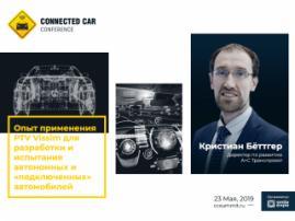 Об опыте применения PTV Vissim в тестировании автономных и подключенных авто расскажет Кристиан Бёттгер, директор по развитию в «А+С Транспроект»