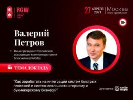 Об увеличении доходов букмекеров с помощью интеграции систем быстрых платежей: доклад вице-президента РАКИБ Валерия Петрова на RGW 2021