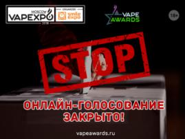 Онлайн-голосование за претендентов на премию Vape Awards закрыто