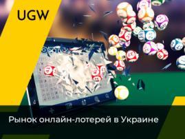 Онлайн-лотереи: определение, виды, ведущие представители в Украине