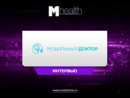 """Онлайн-платформа """"Мобильный доктор"""": телемедицина как «адвокат пациента»"""