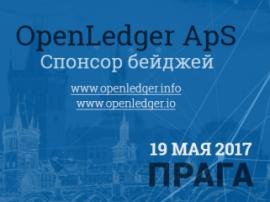 OpenLedger – спонсор Blockchain & Bitcoin Conference Prague