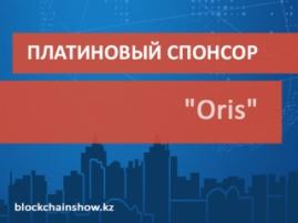 Oris – платиновый спонсор Blockchain & Bitcoin Conference Almaty
