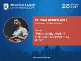 Основатель 482.solutions – о важности риск-менеджмента и его особенностях в блокчейн-проектах