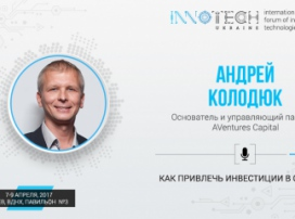Основатель AVentures Capital Андрей Колодюк – спикер InnoTech 2017