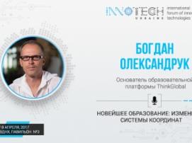Основатель школы ThinkGlobal Богдан Олександрук – спикер InnoTech 2017
