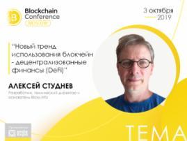 Особенности децентрализованных финансов – доклад Алексея Студнева, основателя Bloxy.info