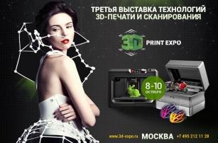 Открыта программа конференции 3D Print Expo