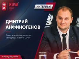 Откровенный разговор о «Казино Сочи»: Дмитрий Анфиногенов – об итогах первого года работы и ближайших планах