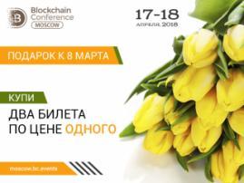 Отмечаем Международный женский день: 2 билета по цене 1 на Blockchain Conference Moscow
