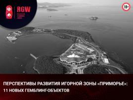 Перспективы развития игорной зоны «Приморье»: 11 новых гемблинг-объектов