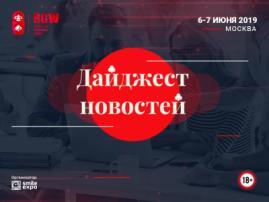 Первая мгновенная лотерея в Беларуси и поправки в игорном законодательстве Бурятии. Дайджест новостей за последнюю неделю