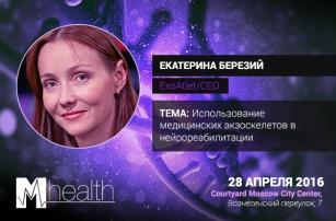 """Первый медицинский экзоскелет для реабилитации людей с инвалидностью от резидентов """"Сколково"""""""