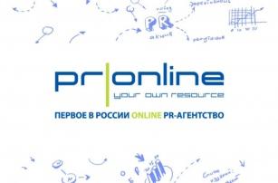 Первое в России онлайн PR-агентство отметило первый юбилей