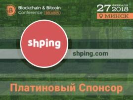 Платформа Shping – Платиновый спонсор Blockchain & Bitcoin Conference Belarus