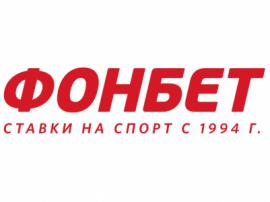 Почему БК «Фонбет» остаётся лучшей букмекерской компанией в России