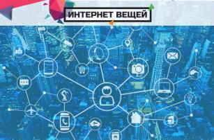 Почему нельзя пропустить конференцию «Интернет вещей»
