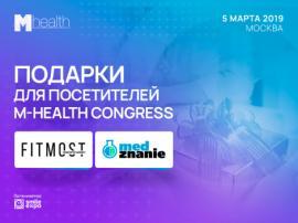 Подарки для гостей M-Health Congress