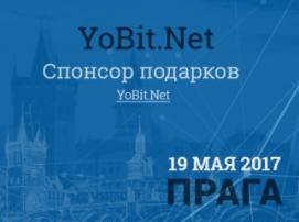 Подарки от спонсора конференции YoBit.Net