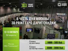Подарок ко Дню Москвы: неделя низких цен на билеты 3D Print Expo!