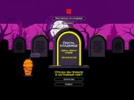 Похороните клише на первом digital-кладбище Рунета