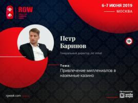 Поколение Y и казино: глава Jet Velvet Петр Баринов расскажет о привлечении миллениалов в игорные клубы