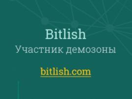 Посетите стенд Bitlish на Blockchain & Bitcoin Conference