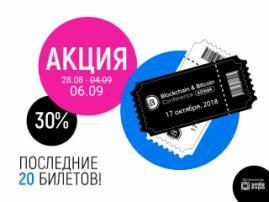 Поспешите! Осталось всего 20 билетов на Blockchain & Bitcoin Conference Astana по акционным ценам